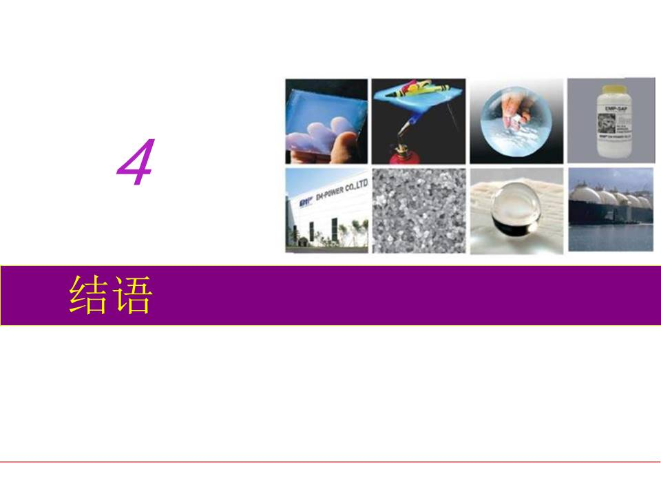 幻灯片45