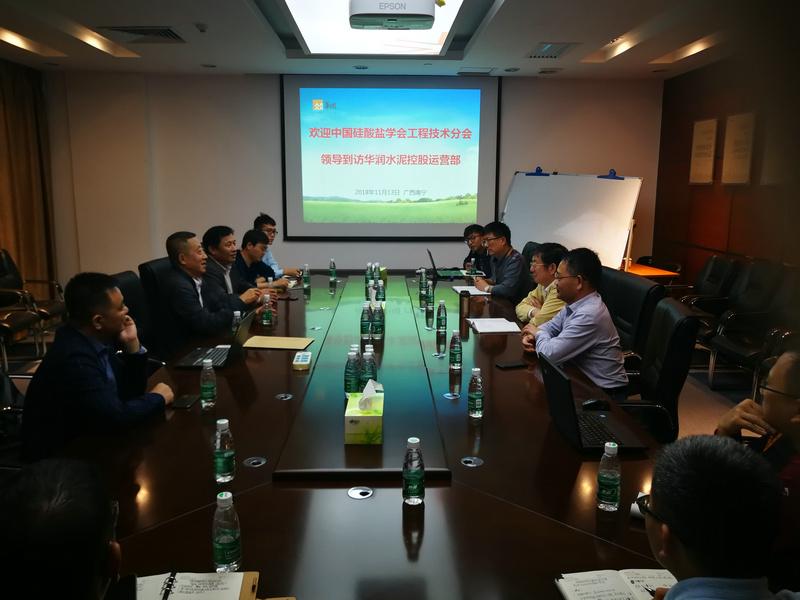 分会到华润水泥调研并商讨华润协办2018中国水泥技术年会事宜