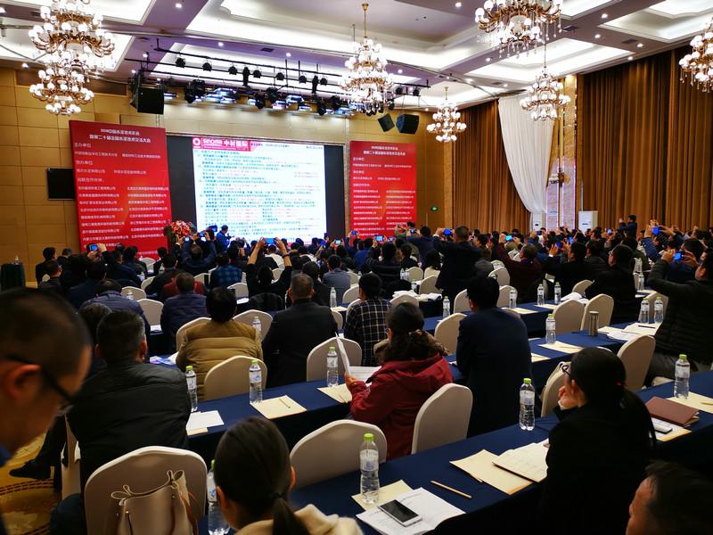 2018中国水泥技术年会在南宁成功召开