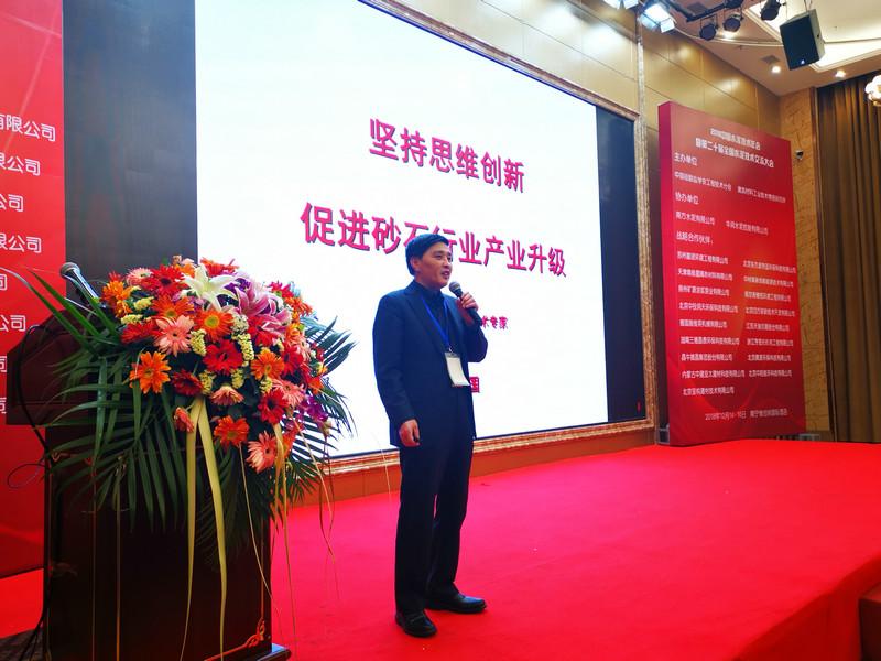 袁亮国--坚持思维创新促进砂石骨料产业升级