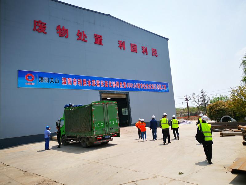 分会到溧阳中材环保有限公司调研协同处置