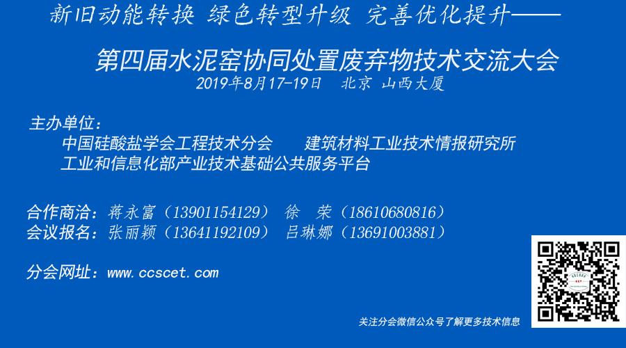 分会到维港环保开展协同处置技术交流