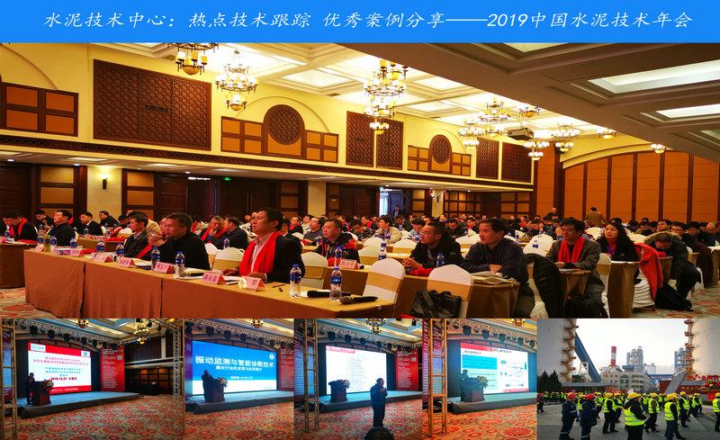2019中国水泥技术年会-1