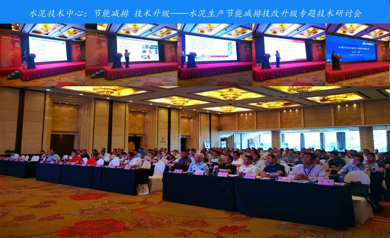节能减排技改升级专题技术研讨会