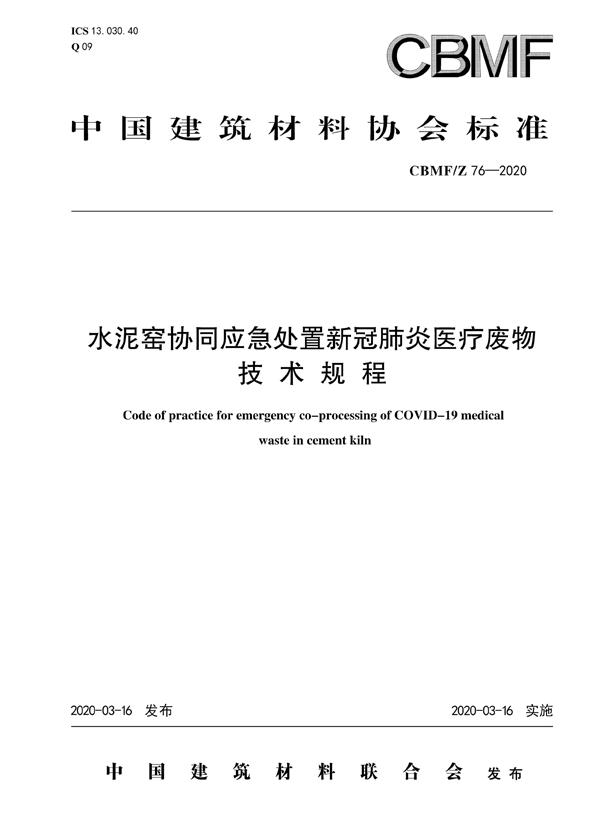 [标准]水泥窑协同应急处置新冠肺炎医疗废物技术规程