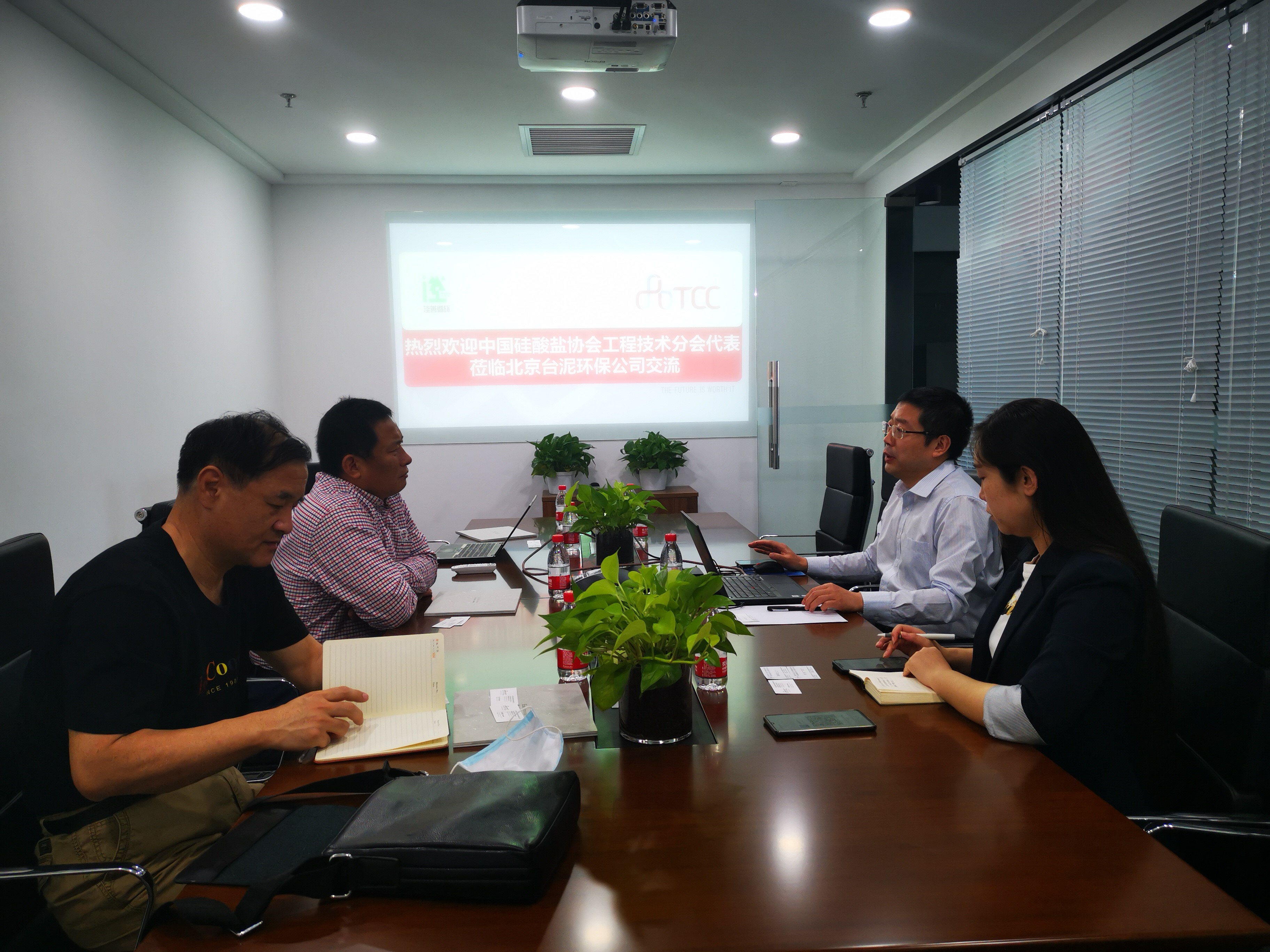 分会到北京台泥环保科技公司开展技术交流