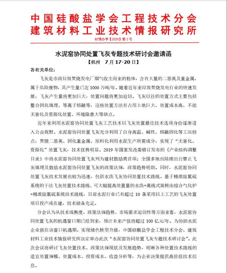 【会议】水泥窑协同处置飞灰专题技术研讨会
