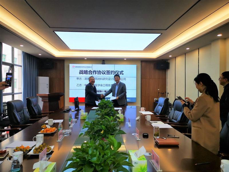 分会与湖南建材院签署战略合作协议